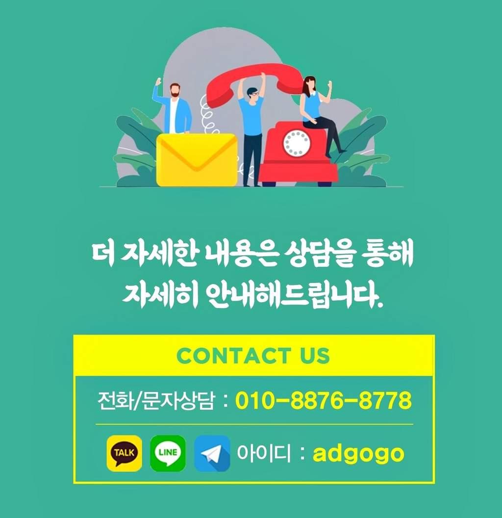 화성사이트홍보언택트마케팅